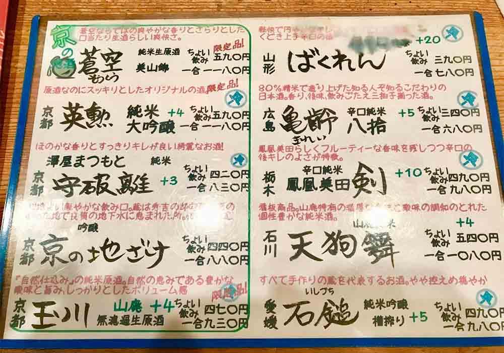 kyoto_shichijo_yamadaruma_menu2