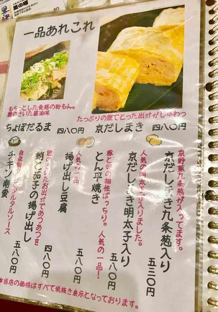 kyoto_shichijo_yamadaruma_menu3