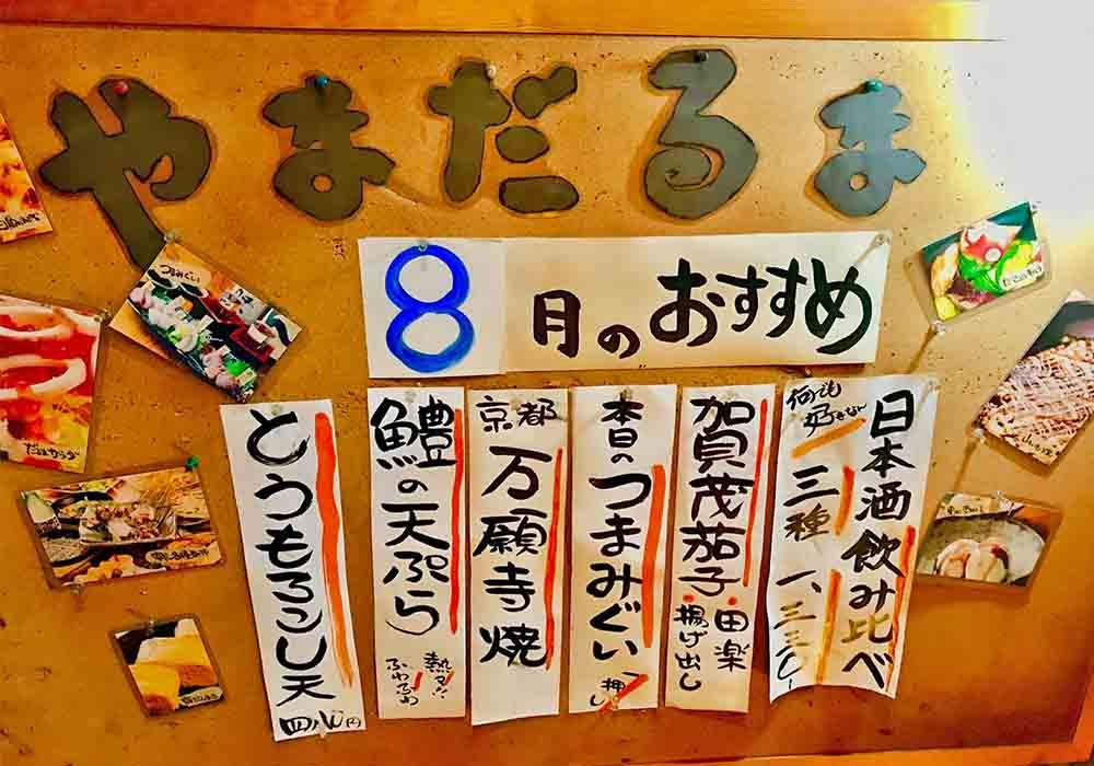 kyoto_shichijo_yamadaruma_menu