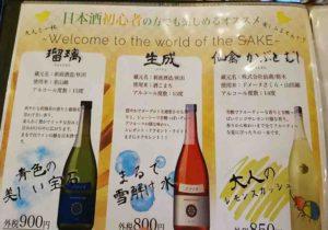 mie_ise_mansenya_menu2