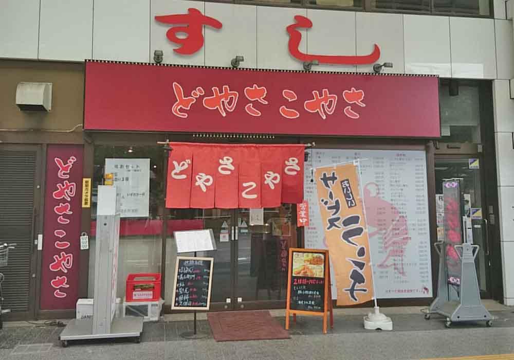 mie_yokkaichi_doyasakoyasa_gaikan