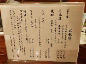 miyagi_sendai_kaku_menu2