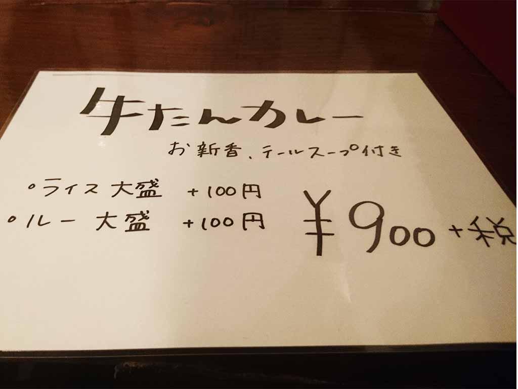 miyagi_sendai_kaku_menu3