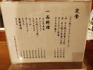 miyagi_sendai_kaku_menu