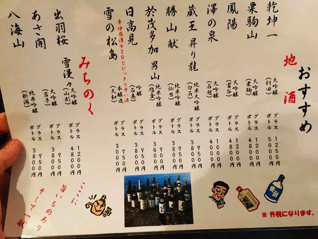 miyagi_sendai_senichi_menu