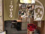 osaka_abeno_wabisuke_gaikan