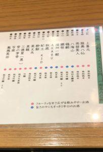 osaka_abeno_wabisuke_menu