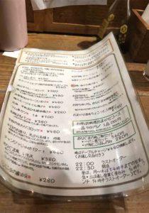 osaka_ebisucho_anagumatei_menu