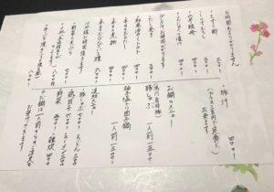 osaka_ebisucho_isshoan_menu3