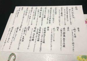 osaka_ebisucho_isshoan_menu