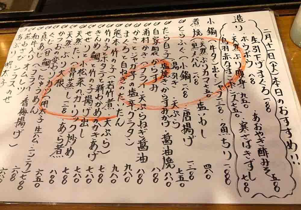 osaka_ebisucho_maruki_menu2