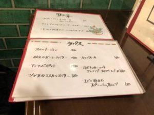 osaka_fukushima_bouno-bouno_menu