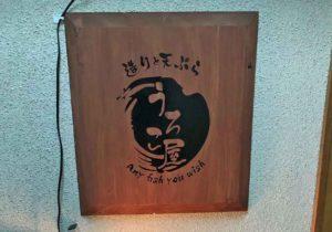 osaka_higashi-shinsaibashi_urokoya_kanban
