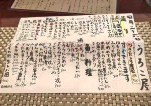 osaka_higashi-shinsaibashi_urokoya_menu