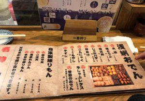 osaka_higashiumeda_ikeshita_menu2