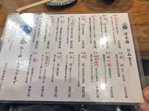 osaka_higashiumeda_ikeshita_menu5