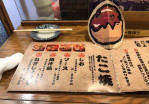 osaka_higashiumeda_ikeshita_menu