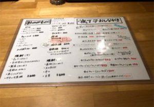 osaka_kitahama_choji_menu2