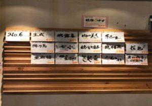 osaka_kitahama_choji_menu4