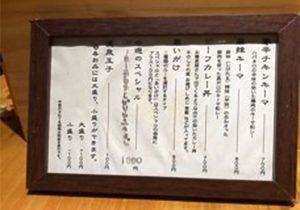 osaka_kitahama_choji_menu