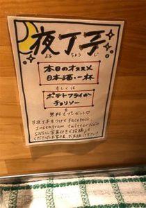 osaka_kitahama_choji_snsservice