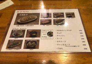 osaka_kumatori_gyozayasan_menu2