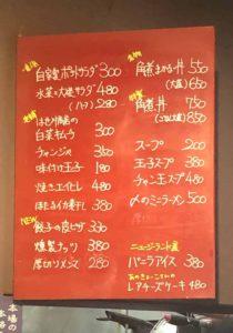 osaka_kumatori_gyozayasan_menu3