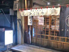 osaka_matsuyamachi_mikuriya_gaikan2