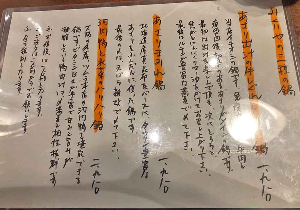 osaka_matsuyamachi_mikuriya_menu3
