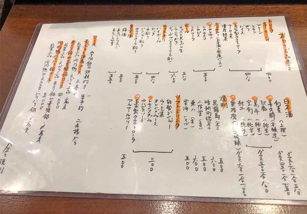 osaka_matsuyamachi_mikuriya_menu
