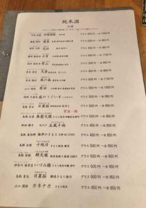 osaka_minamitanabe_fudan_menu