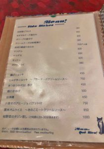 osaka_nakatsu_nkeriko_menu2