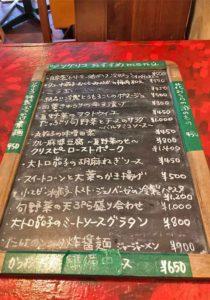 osaka_nakatsu_nkeriko_menu3