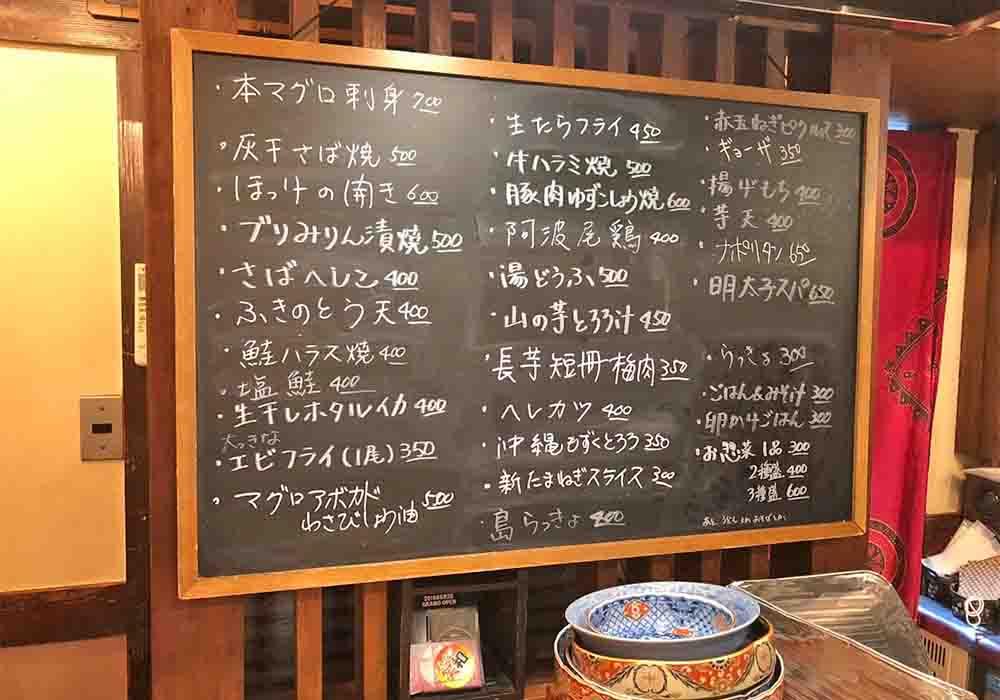 osaka_nanba_inahoshokudo_menu