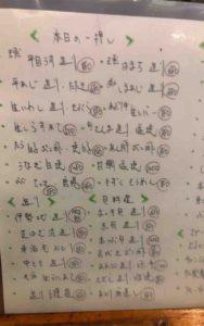 osaka_nanba_shunpei_menu2
