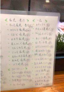 osaka_nanba_shunpei_menu3