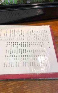 osaka_nanba_shunpei_menu