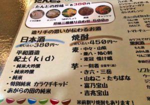 osaka_nanba_tanto_menu2