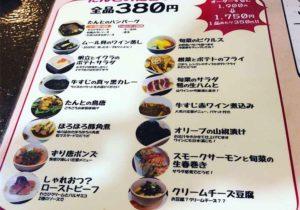 osaka_nanba_tanto_menu3