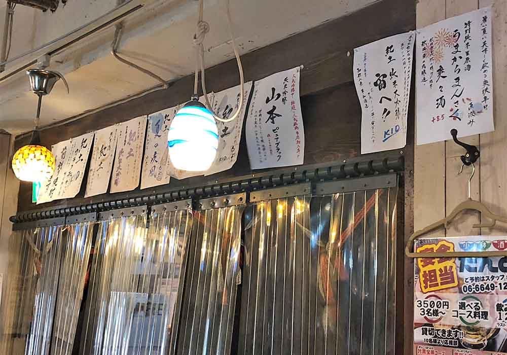 osaka_nanba_tanto_menu