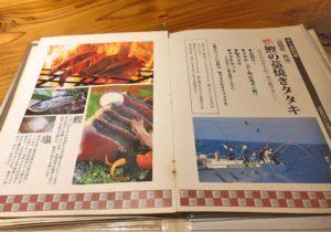 osaka_nanba_torahachishoten_menu