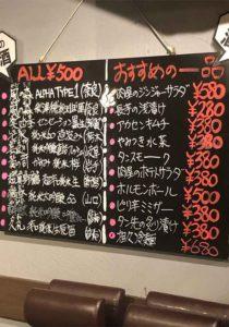 osaka_nanba_toranitsuno_menu2