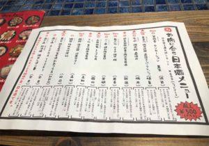 osaka_nanba_toranitsuno_menu