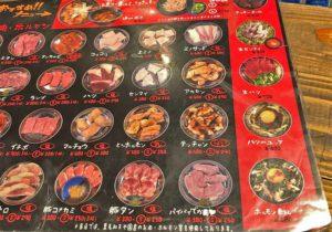 osaka_nanba_toranitsuno_menu_yakiniku