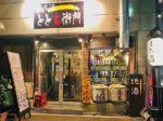 osaka_nanba_totoemon_gaikan