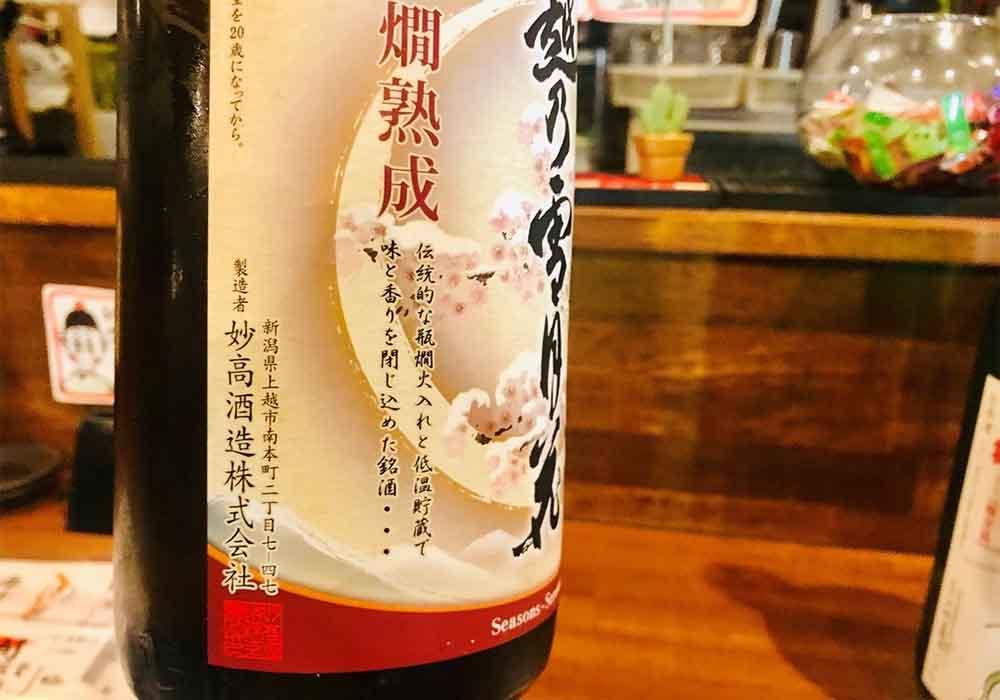 osaka_nanba_totoemon_koshinosetsugetsuka