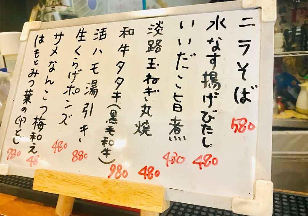 osaka_nanba_totoemon_menu2