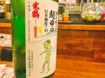 osaka_nanba_totoemon_yonetsuru-chokarakuchi