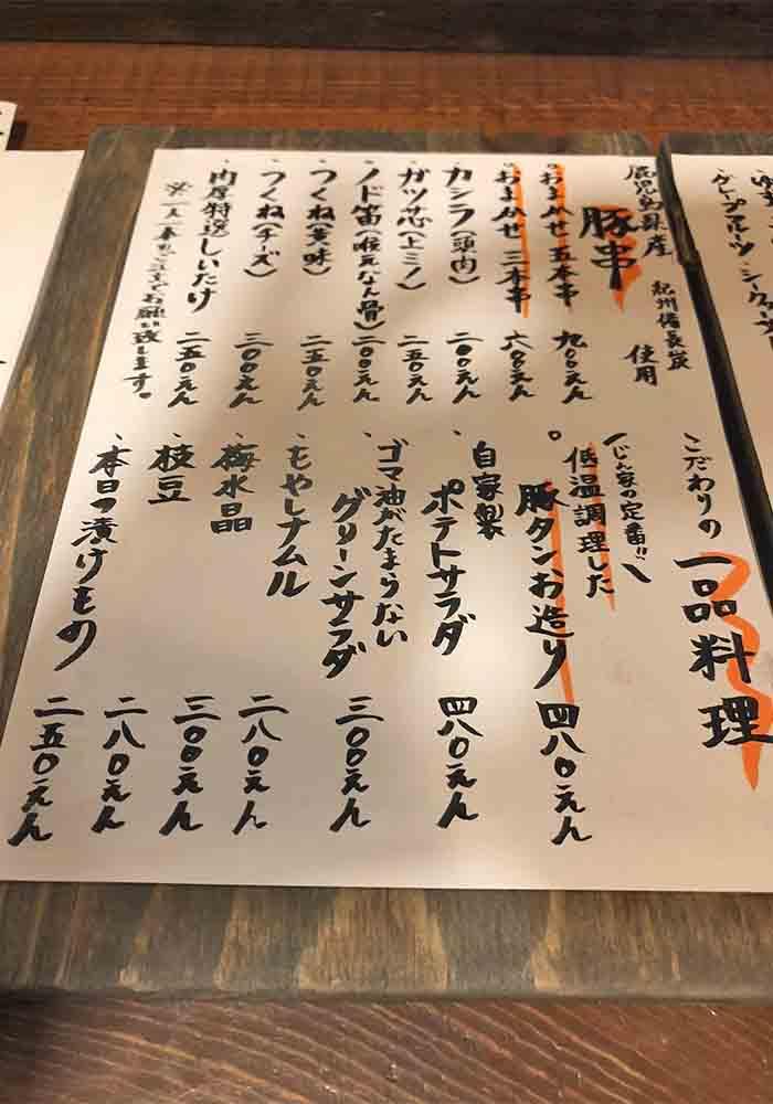 osaka_nanba_yakiton-jinya_menu2
