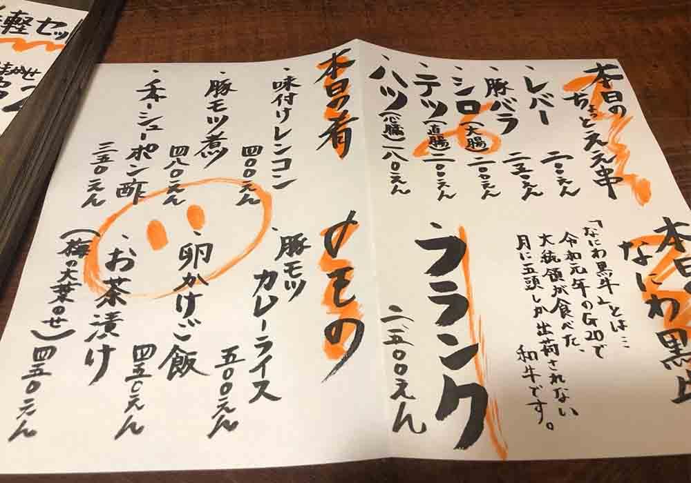 osaka_nanba_yakiton-jinya_menu3